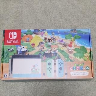 ニンテンドースイッチ(Nintendo Switch)の★新品未開封★ Nintendo Switch あつまれ どうぶつの森セット(家庭用ゲーム機本体)