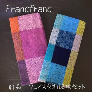 Francfranc - 新品☆franc franc☆フランフラン☆フェイスタオル☆マーレ☆チェック