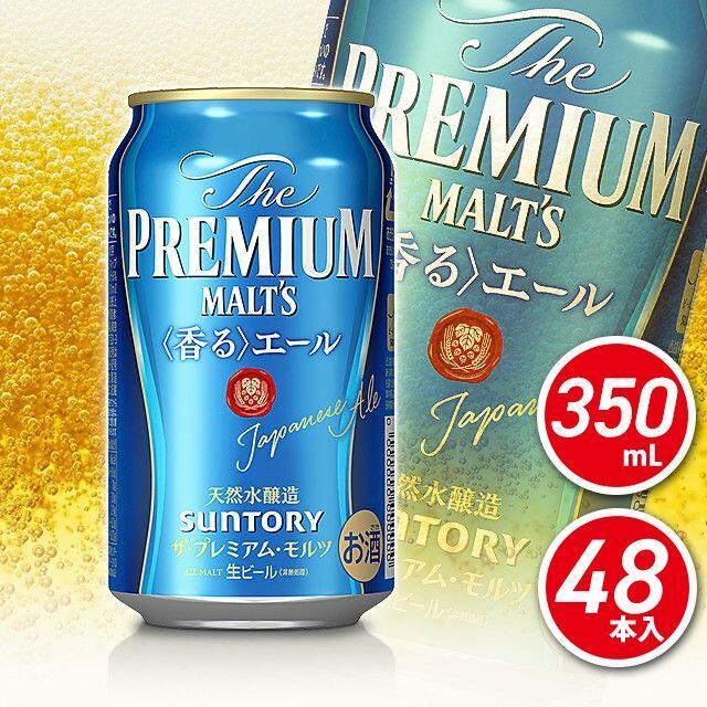 【送料無料】サントリー ザ・プレミアム・モルツ<香る>エール 350mL×48本 食品/飲料/酒の酒(ビール)の商品写真