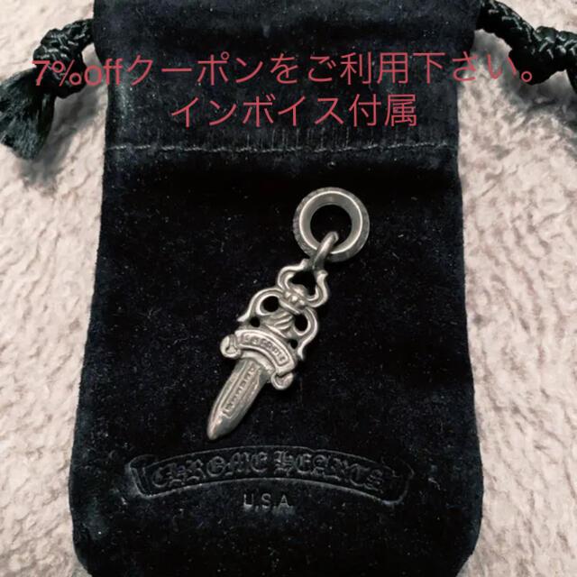 Chrome Hearts(クロムハーツ)のクロムハーツ ダガーチャーム インボイス付属 正規品 メンズのアクセサリー(ネックレス)の商品写真