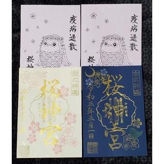 桜神宮 3月 御朱印2種セット ソメイヨシノ(印刷物)
