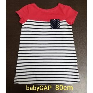 baby GAP 80 半袖 トップス ワンピース スカート 女の子 ボーダー(Tシャツ)