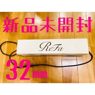 ReFa - 【新品未使用】 ReFa カールアイロン32mm コテ