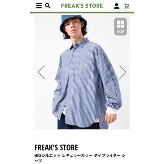 FREAK'S STORE - 【ほぼ未使用】フリークスストア 21ss  レギュラーカラー シャツ
