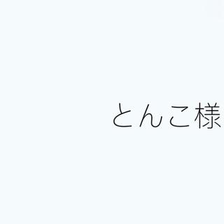 This is 嵐 リメイク ハンドメイド ポーチ トートバッグ バッグ(アイドルグッズ)