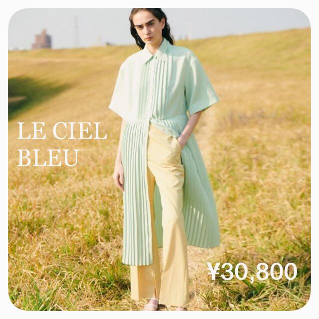 LE CIEL BLEU(ルシェルブルー)のルシェルブルー*ワンピース(イエナ、トゥモローランド、un3d、vondel レディースのワンピース(ロングワンピース/マキシワンピース)の商品写真