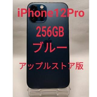 iPhone - アップルストア版 SIMフリー iPhone12 PRO 256GB 美品 本体