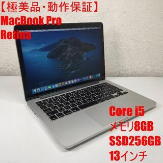 Apple - 【極美品】MacBook Pro Core i5 メモリ8GB SSD256GB