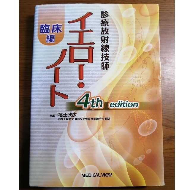 診療放射線技師イエロー・ノート臨床編 4th edit エンタメ/ホビーの本(資格/検定)の商品写真