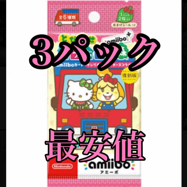 Nintendo Switch(ニンテンドースイッチ)のどうぶつの森 amiibo+ アミーボ サンリオコラボ カード 3パック 最安値 エンタメ/ホビーのゲームソフト/ゲーム機本体(その他)の商品写真