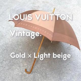 ルイヴィトン(LOUIS VUITTON)のルイ ヴィトン  傘 ライトブラウンベージュ ヴィンテージ 傘(傘)