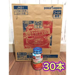 サッポロ(サッポロ)のポッカサッポロ じっくりコトコト 冷製トマトと9種の野菜スープ 170g×30本(レトルト食品)