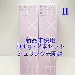 ALBION - アルビオン エクサージュ モイスト アドバンス ミルクII 200g×2本 乳液