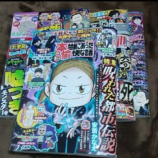 〈最新刊 〉四コマ漫画・本当にあった愉快な話セット(漫画雑誌)