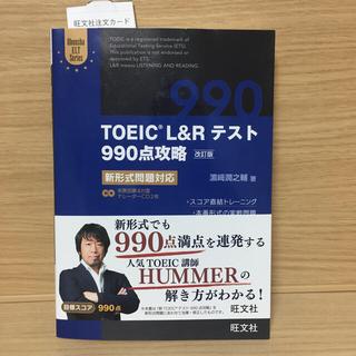 TOEIC L&Rテスト990点攻略 新形式問題対応 改訂版