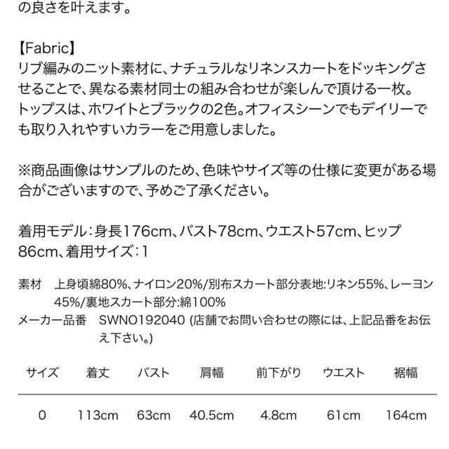 未着用美品 SNIDEL ドッキングワンピース レディースのワンピース(ロングワンピース/マキシワンピース)の商品写真