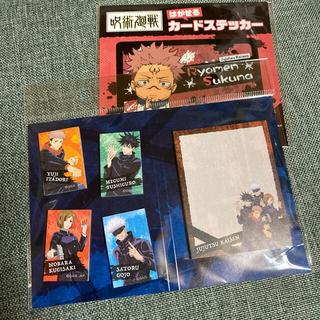 集英社 - 呪術廻戦 呪術高専生徒手帳風付箋セット 付箋