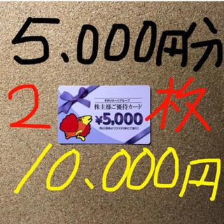 すかいらーく/株主優待券/10,000円分(5,000×2枚)