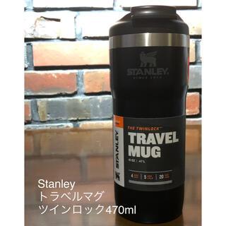 スタンレー(Stanley)のSTANLEY スタンレー トラベルマグ ツインロック 470ml(食器)