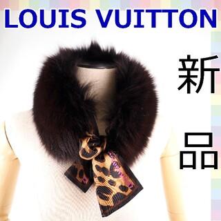 LOUIS VUITTON - 【新品 レア】ルイヴィトン ファー マフラー ブラウン 587