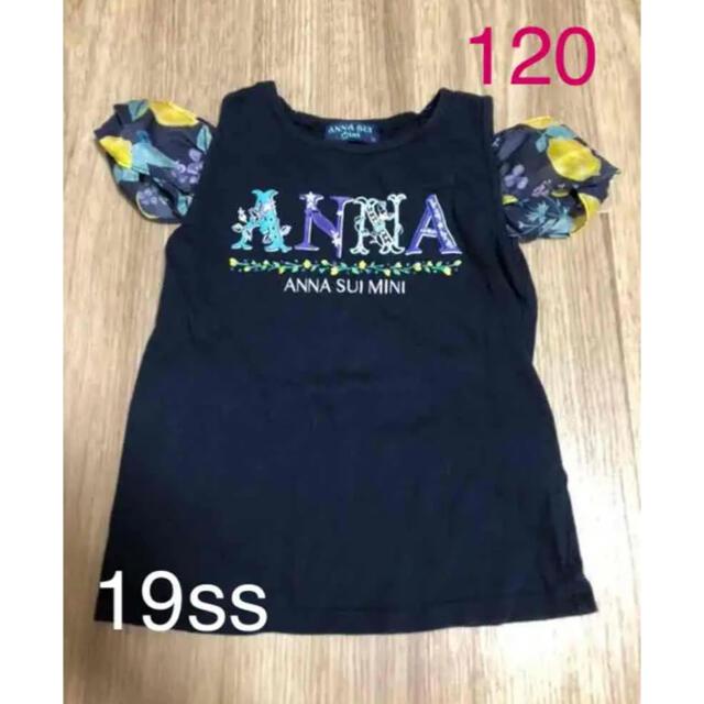 ANNA SUI mini(アナスイミニ)の美品中古 19ss アナスイミニ  レモン柄 Tシャツ 120 キッズ/ベビー/マタニティのキッズ服女の子用(90cm~)(Tシャツ/カットソー)の商品写真