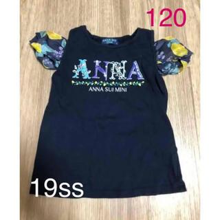 ANNA SUI mini - 美品中古 19ss アナスイミニ  レモン柄 Tシャツ 120