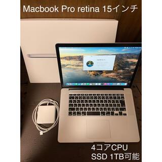 Mac (Apple) - Macbook Pro retina 15インチ SSD 1TB可/16GB