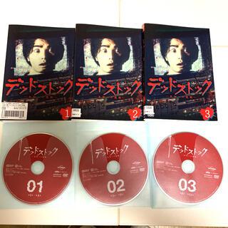 デッドストック〜未知への挑戦〜DVD 全3巻セット 中村倫也