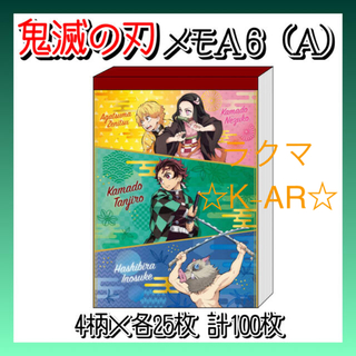 SUNSTAR - 鬼滅の刃 メモA6 メモ帳 A柄 かまぼこ隊 新品未使用。
