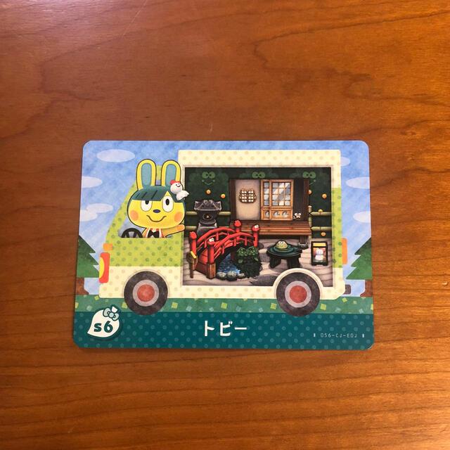 Nintendo Switch(ニンテンドースイッチ)のあつ森 サンリオ amiiboカード トビー けろけろけろっぴ エンタメ/ホビーのおもちゃ/ぬいぐるみ(キャラクターグッズ)の商品写真