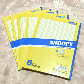 SNOOPY - スヌーピー5㎜方眼ノート5冊セット