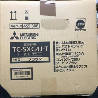 ミツビシデンキ(三菱電機)の新品三菱電気掃除機(紙パック式) TC-SXG4J-T(掃除機)