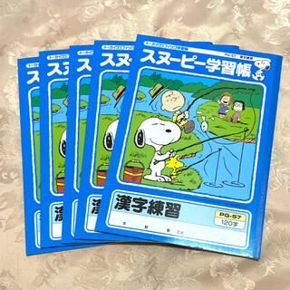 SNOOPY - スヌーピー漢字練習帳5冊セット