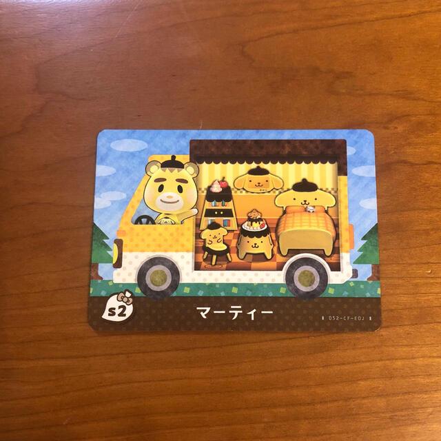 Nintendo Switch(ニンテンドースイッチ)のあつ森 サンリオ amiiboカード マーティー ポムポムプリン エンタメ/ホビーのアニメグッズ(カード)の商品写真