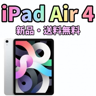 Apple - iPad Air 4 64GB 2020年秋モデル