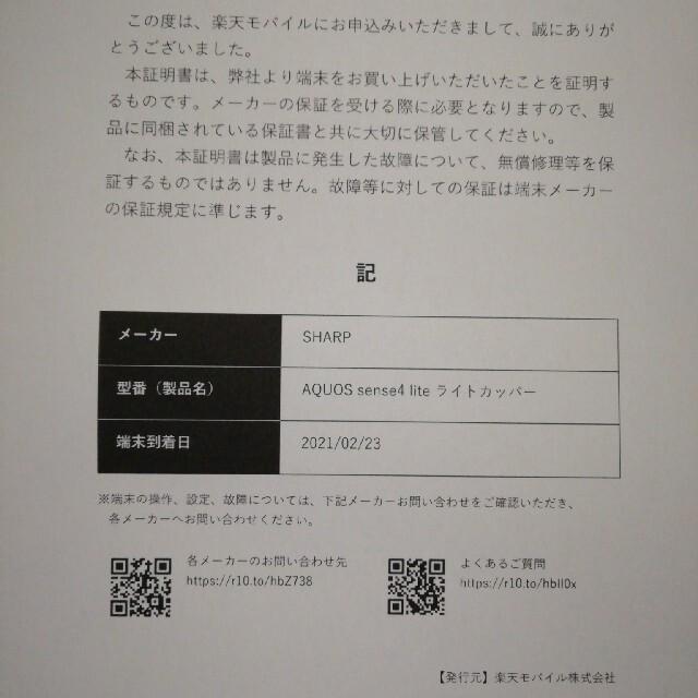 SHARP(シャープ)の新品 AQUOS sense4 lite SH-RM15ライトカッパー スマホ/家電/カメラのスマートフォン/携帯電話(スマートフォン本体)の商品写真