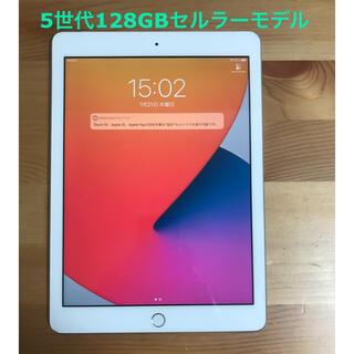 Apple - iPad 第5世代 128GB セルラーモデル