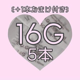 16G 手芸用ニードル 5本セット