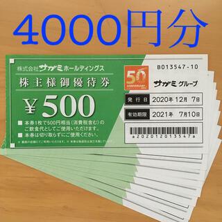 4000円分★★サガミ 株主優待券 食事券