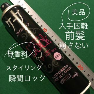 カオウ(花王)の美品 ケープ スタイルロック 無香料 ヘアスプレー スタイリング剤 前髪キープ(ヘアスプレー)