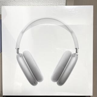 【新品未開封】Apple AirPods Max  シルバー(ヘッドフォン/イヤフォン)