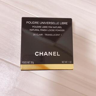 シャネル(CHANEL)のシャネル プードゥル ユニヴェルセル リーブル N ルースパウダー 20 クリア(フェイスパウダー)