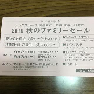 マリメッコ(marimekko)のルック ファミリーセール チケット2枚(その他)
