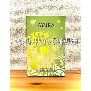 アユーラ(AYURA)のAYURA ユウキサイズ様専用(美容液)