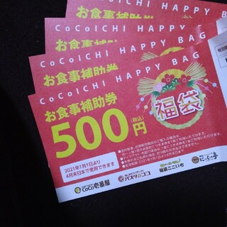 CoCo壱番屋 お食事補助券 2000円分