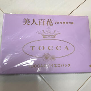 TOCCA - トッカ エコバッグ 美人百花9月号付録 箱入り 新品未使用 未開封