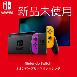 Nintendo Switch - Nintendo Switch 本体 限定カラー