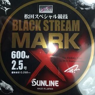 ブラックストリーム 2.5号 600m 新品未使用 道糸 磯 サンライン 松田稔(釣り糸/ライン)