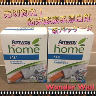 アムウェイ(Amway)のAmway アムウェイ 新パッケージ 粉末漂白剤 2箱セット SA8(洗剤/柔軟剤)