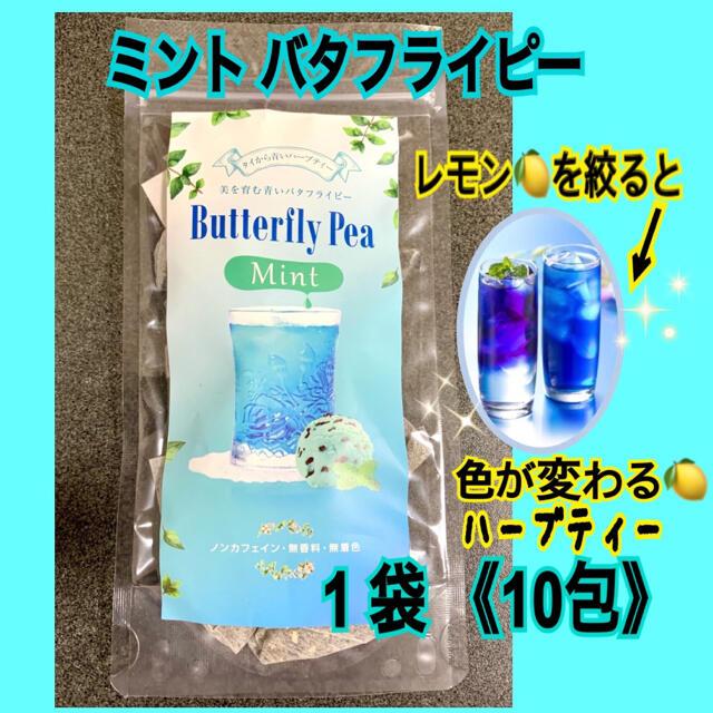 バタフライピー ミントバタフライピー ハーブティー SNS映え ノンカフェイン  食品/飲料/酒の健康食品(健康茶)の商品写真